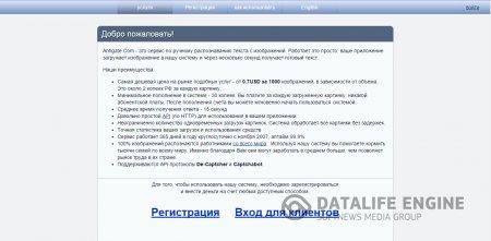Заработок денег в интернете на вводе капчи (в долларах или рублях)