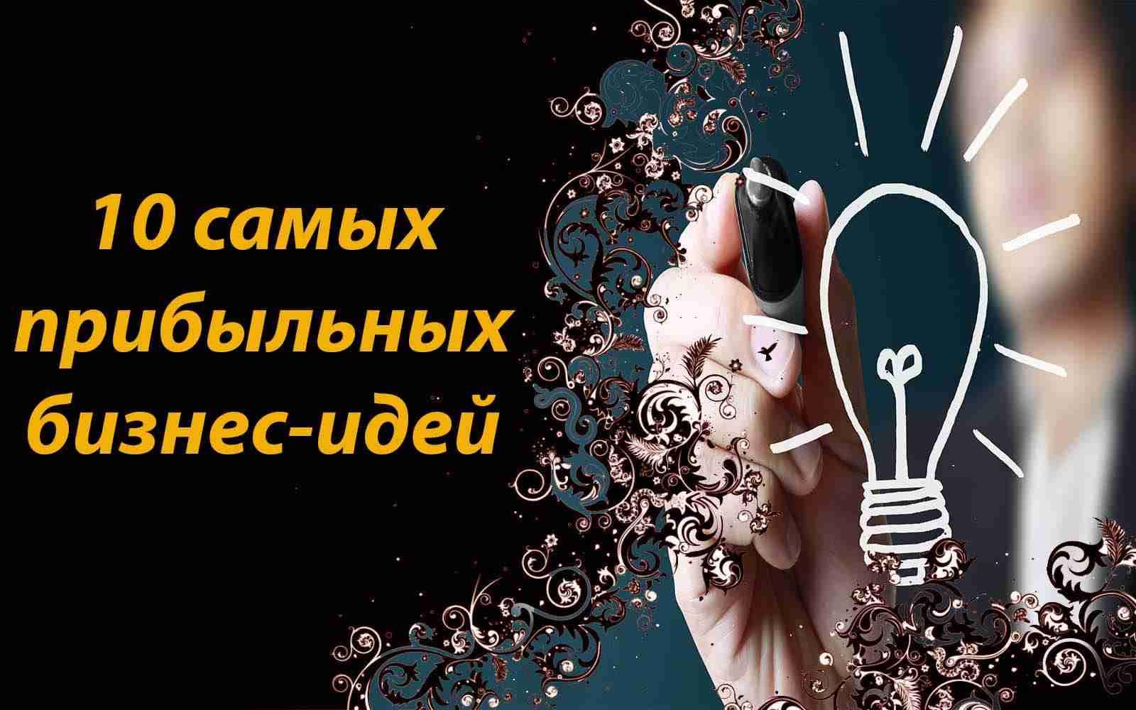 Самые прибыльные идеи собственного бизнеса хитрые идеи для бизнеса