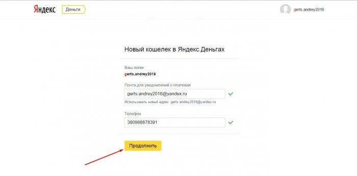 Вводим свою почту Яндекс и номер телефона