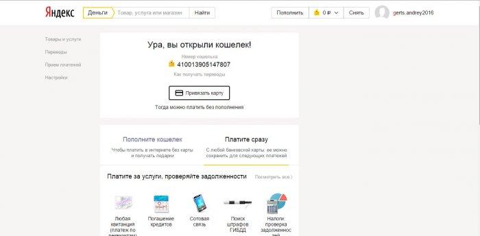 Как завести Яндекс кошелек? Регистрация на Яндекс.Деньги
