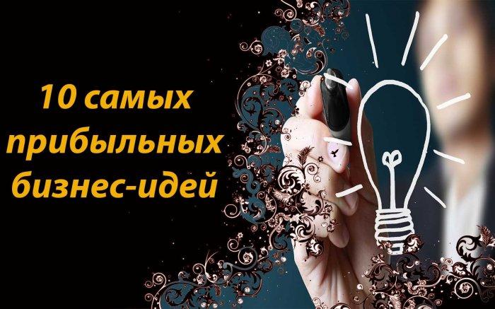10 самых прибыльных бизнес-идей