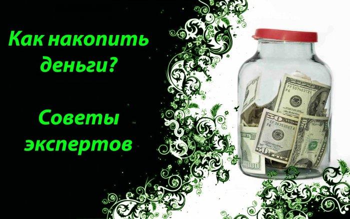 Как накопить деньги? Советы экспертов о том, как это сделать правильно и эффективно