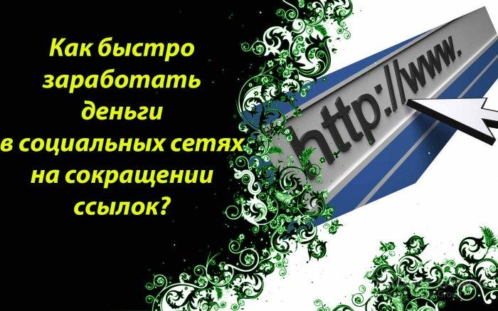Как быстро заработать деньги в ВК, Одноклассниках, Facebook и т.д. на сокращении ссылок?