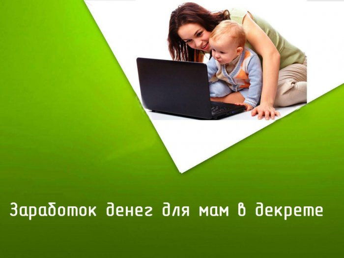 Как можно заработать в декрете без интернета быстро заработать деньги не через интернет