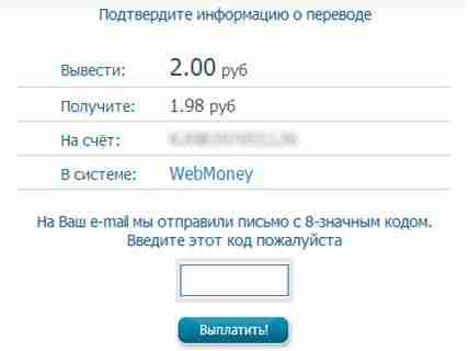 Как зарабатывать деньги на SeoSprint? Все что нужно знать об это этом сервисе