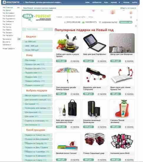 Создания интернет магазина в контакте