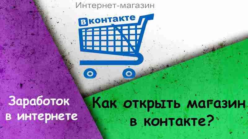 открыть магазин:
