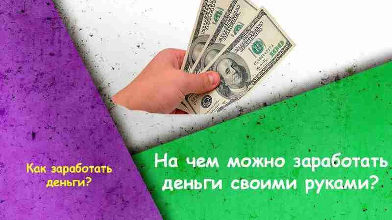 Деньги своими руками заработать