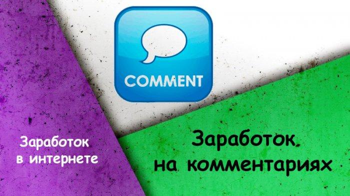 Заработок на комментариях в интернете