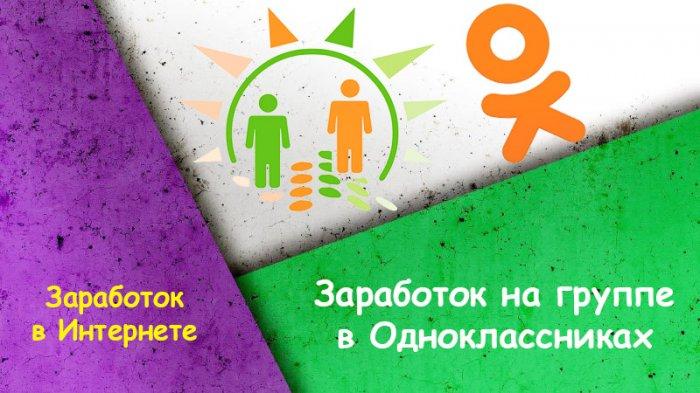 https://idco.ru/uploads/posts/2016-03/medium/1457550156_zarabotok-na-gruppe-v-odnoklassnikah.jpg