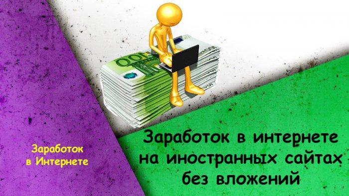 Заработок в интернете на иностранных сайтах без вложений