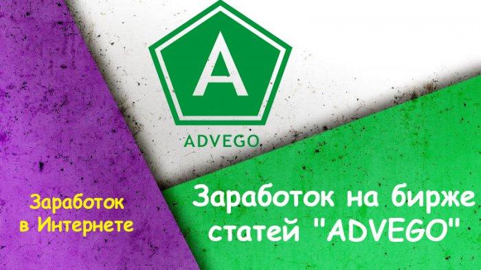 """Заработок на бирже статей """"ADVEGO"""". Начать получать деньги за статьи легко"""