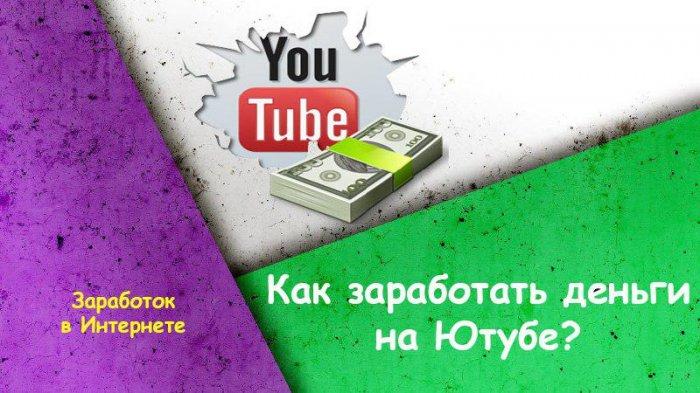 Как заработать деньги на Ютубе? Все о заработке с видеохостинга YouTube