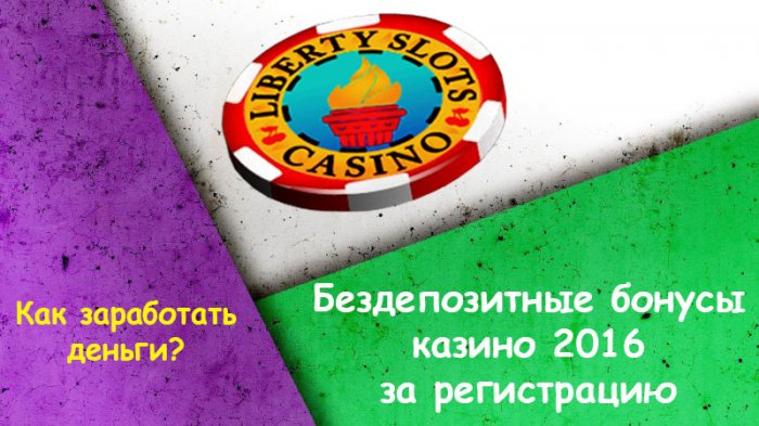 Бездепозитные бонусы казино 2016 за регистрацию