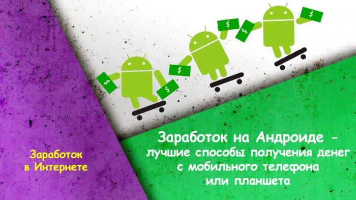 Заработок на Андроиде - лучшие способы получения денег с мобильного телефона или планшета