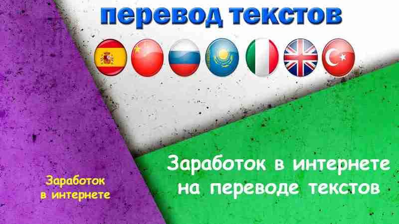 Перевод текстов интернет заработок заработок в интернете без вложений на кликах украина