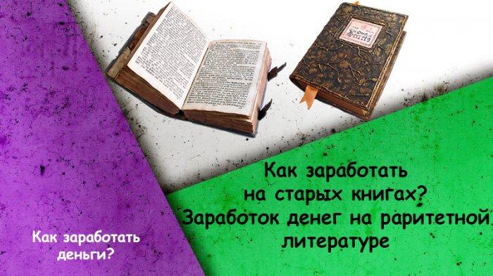 Как заработать на старых книгах? Заработок денег на раритетной литературе