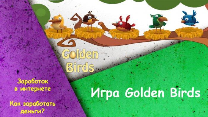 """Игра """"Golden birds"""". Полезная информация о заработке в этой экономической игре с выводом денег"""