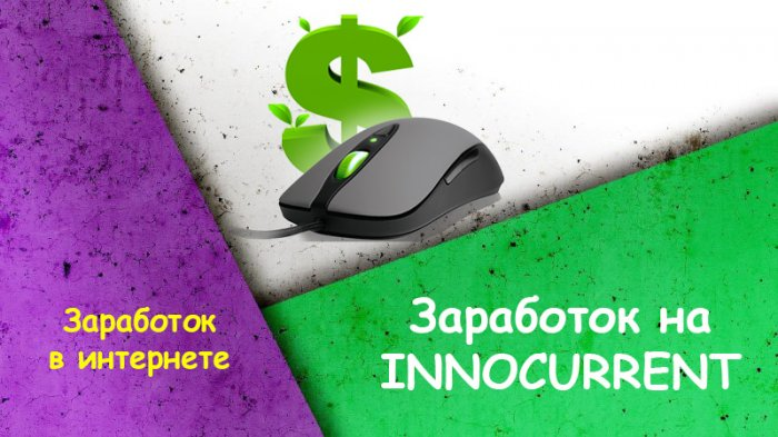 Заработок на InnoCurrent