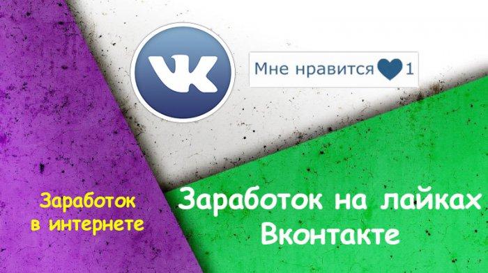 Заработок на лайках Вконтакте