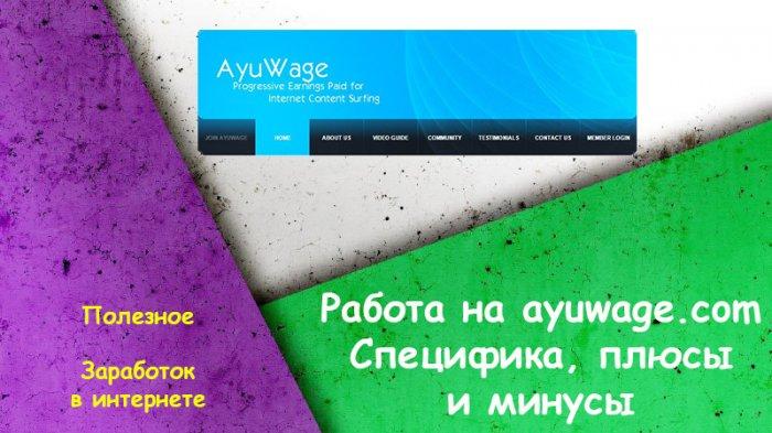 Работа на ayuwage.com. Специфика, плюсы и минусы