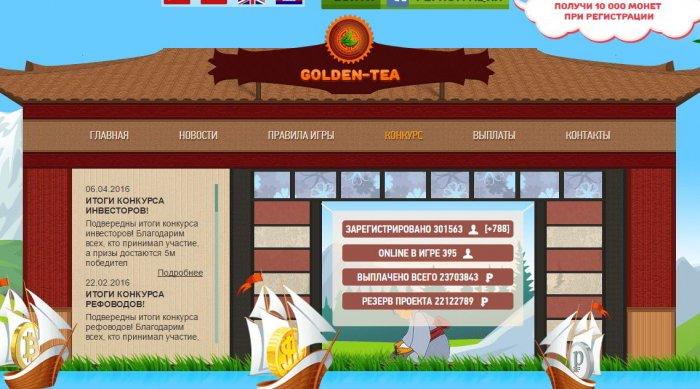 """Игра """"Golden Tea"""". Полезная информация о заработке в этой экономической игре с выводом денег"""