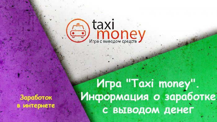"""Игра """"Taxi money"""". Полезная информация о заработке в этой экономической игре с выводом денег"""