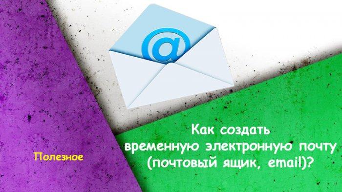 Как создать временный e mail
