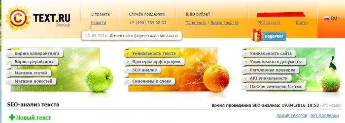 text.ru - сервис