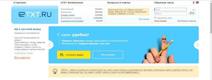 Etxt.ru – набирающий популярность сервис
