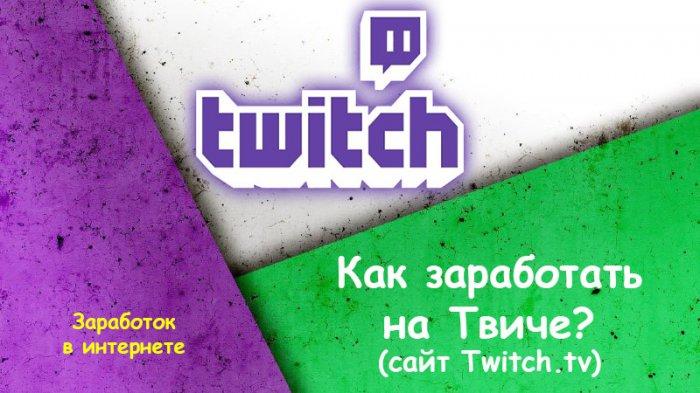 Как заработать на Твиче (сайт Twitch.tv)?