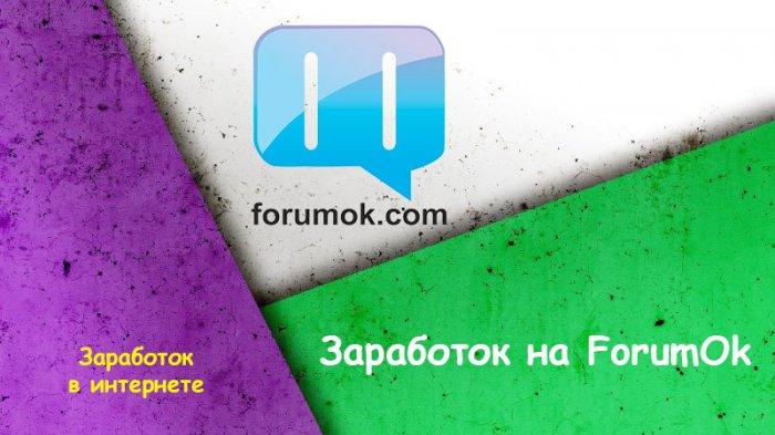 Заработок на ForumOk