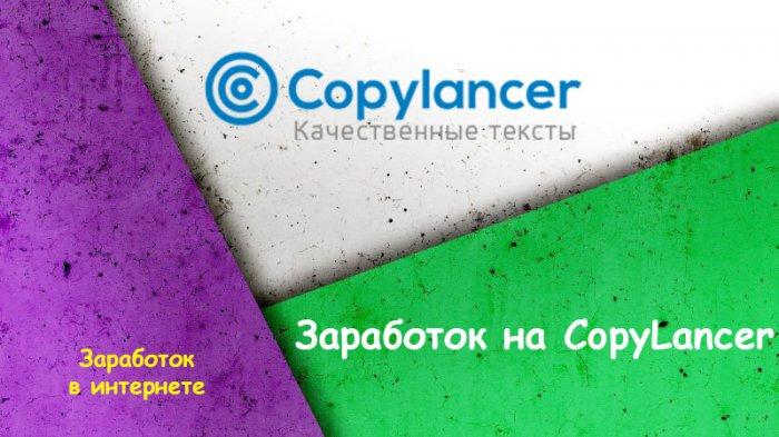 Заработок на CopyLancer