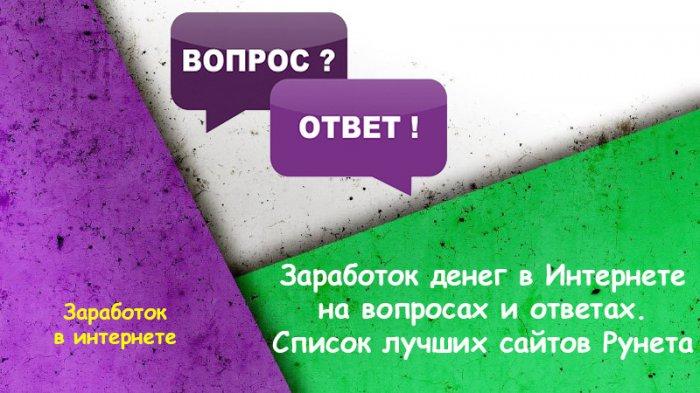 Заработок денег в Интернете на вопросах и ответах. Список лучших сайтов Рунета