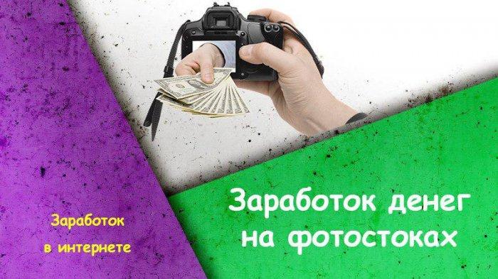 Заработок денег на фотостоках