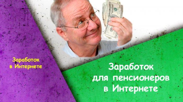 Заработок для пенсионеров в Интернете