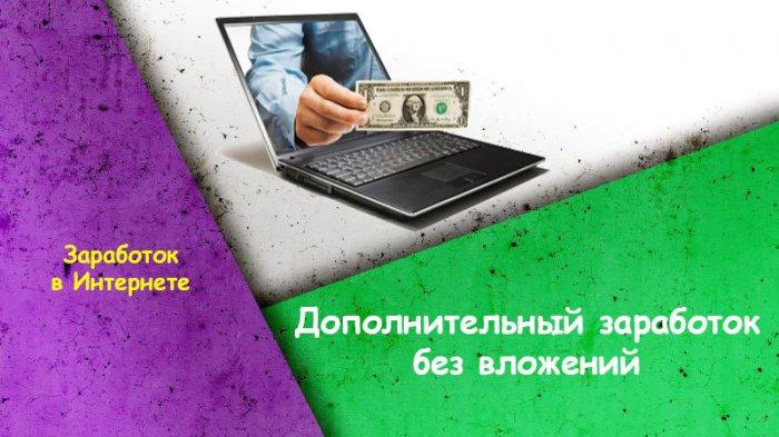 дополнительный заработок в свободное время в интернете без вложений