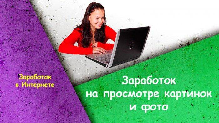 Как заработать в интернете на планшете