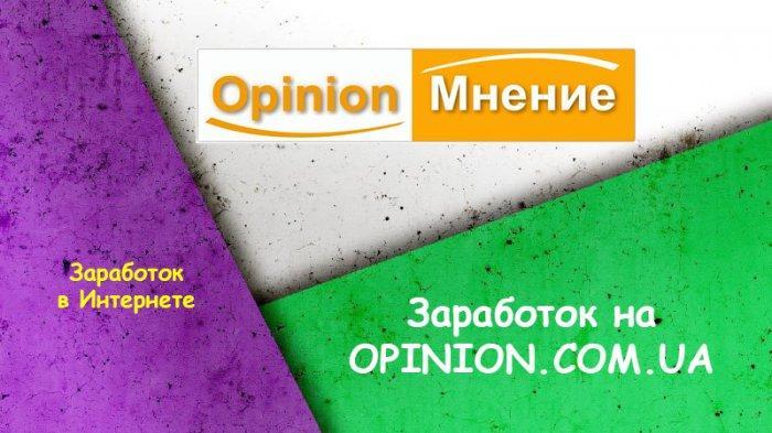 Заработок на OPINION.COM.UA