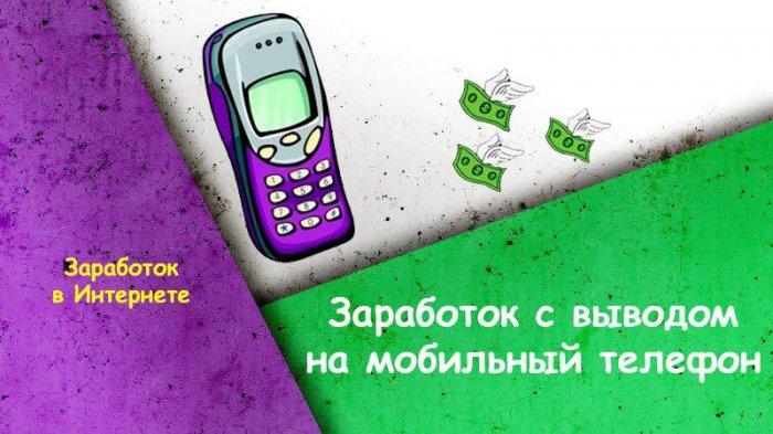 Заработок с выводом на мобильный телефон