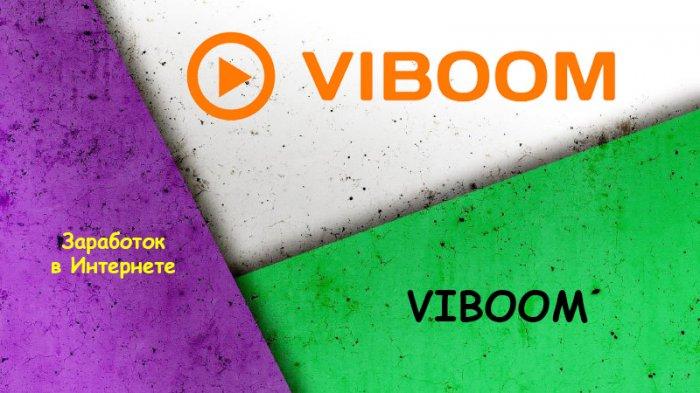 VIBOOM. Вибум - легкий и простой заработок на сайтах