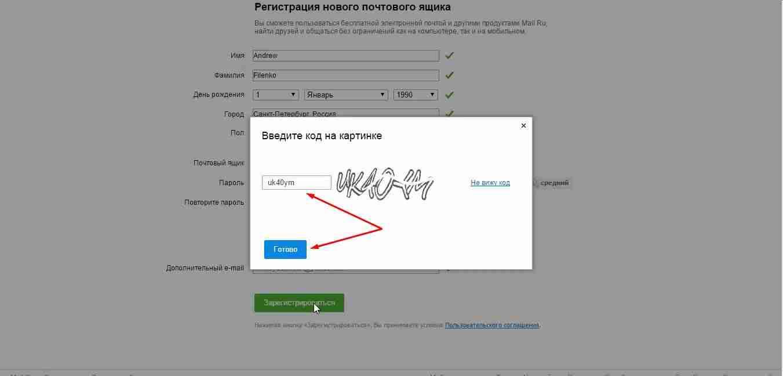 Где зарегистрировать почту