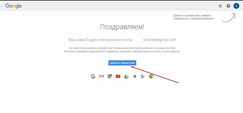 Как зарегистрировать гугл почту без телефона