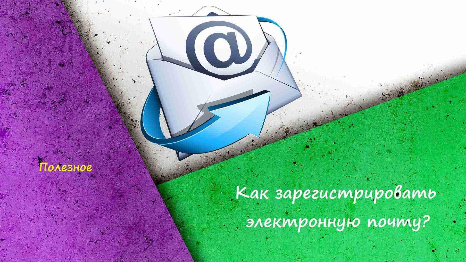 Взломать почту онлайн Взлом почты Программа для взлома