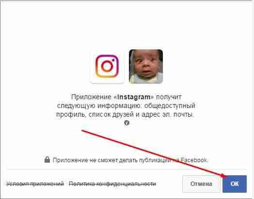 «Приложение «Instagram»
