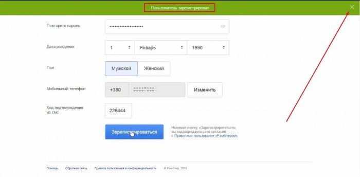 Пользователь зарегистрирован