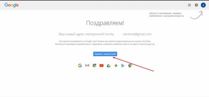 «Перейти к сервису Google»