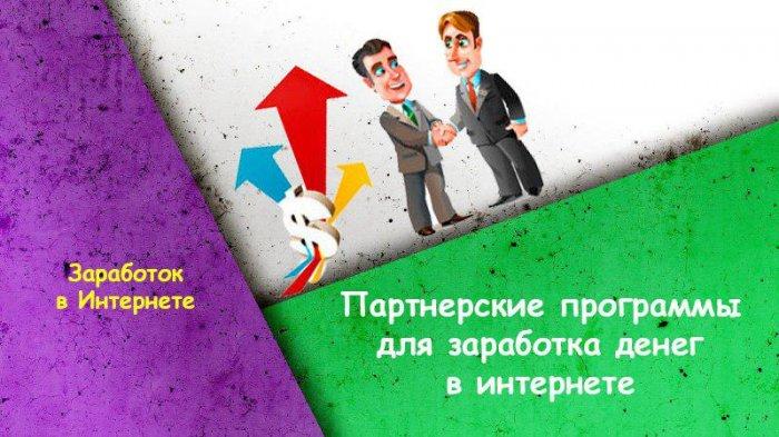 Партнерские программы для заработка денег в интернете