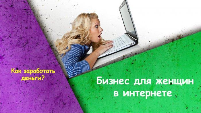 Бизнес для женщин в интернете. С чего начать и как обойтись без вложений?