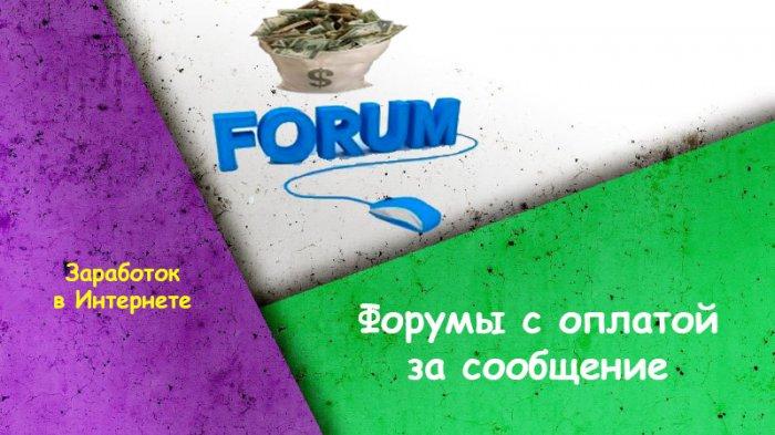 Форумы с оплатой за сообщение